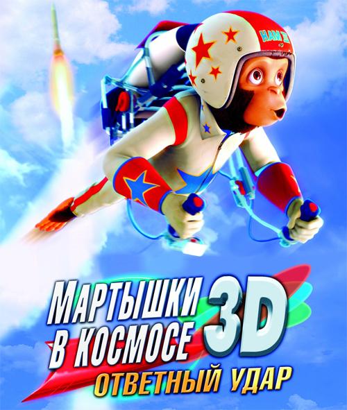 Мартышки в космосе: Ответный удар / Space Chimps 2: Zartog Strikes Back 3D (2010) BDRip 1080p | 3D-Video