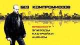 Без компромиссов / Blitz (2011) DVD9