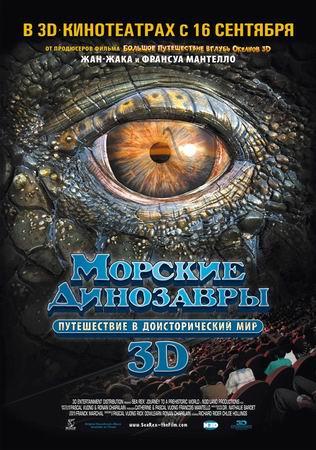Морские динозавры 3D: Путешествие в доисторический мир / Sea Rex 3D: Journey to a Prehistoric World 3D (2010) BDRip 1080p