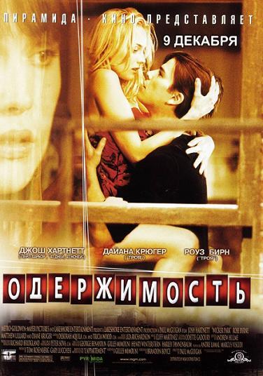 Одержимость / Wicker Park (2004) HDTVRip 720p